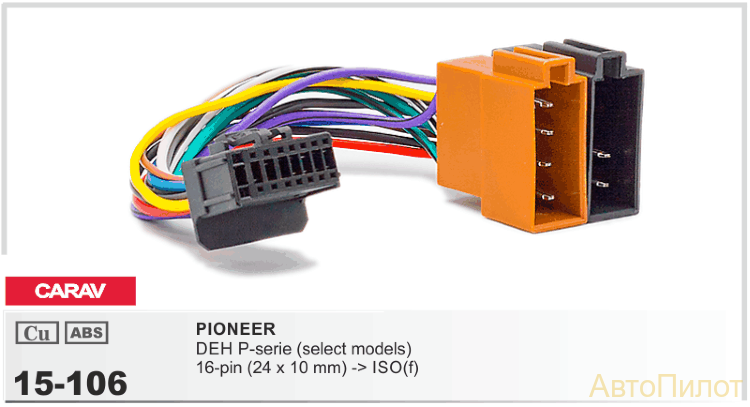 CARAV 15-106 ISO-разъем для ГУ Pioneer DEH P-series 16pin(24x10mm)->ISO(f)